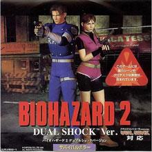 biohazard_2_box.jpg