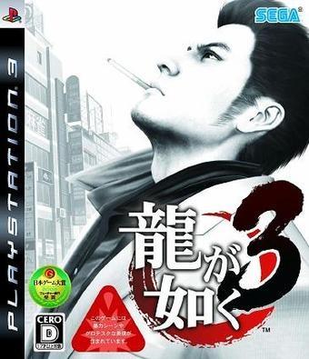 Yakuza3