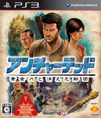 uncharted2 japanese cover