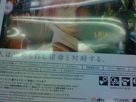 ff13-boxback