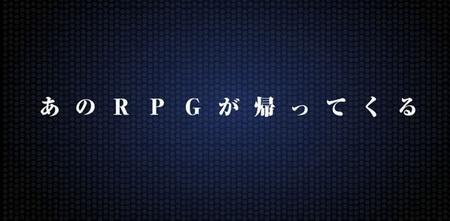 nbgi-rpg-a-sequel