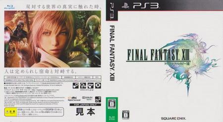 Final-Fantasy-XIII-Jap-Box-Art-Scan