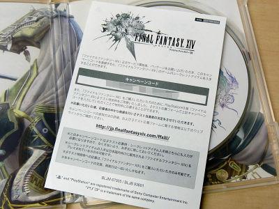 Unboxing-JP-FF13_05