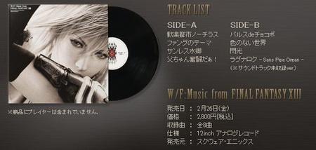 FF13 vinyl