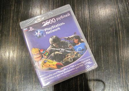 PSN card 2500