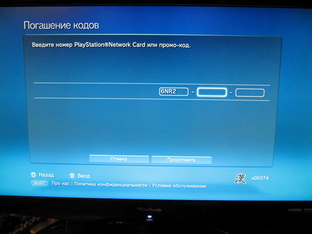 psn card enter