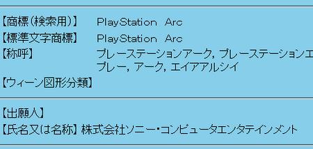 PlayStation Arc