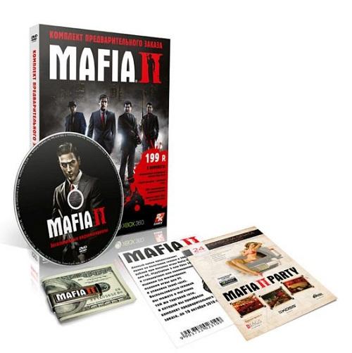mafia_ii_predzakaz
