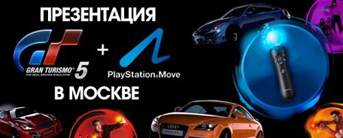 gt5_move2