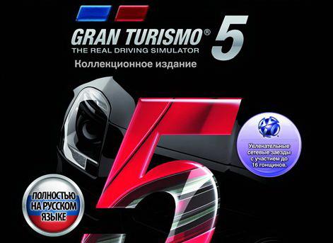 GT5 русская обложка