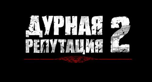 inFamous_2_logo_RUS