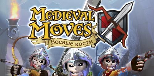 MedievalMoves_pk_RU