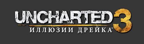 Uncharted3_logo_RUS