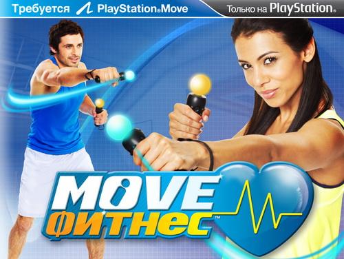 move fitnes