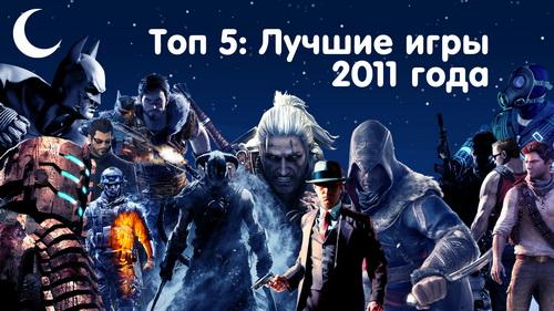 top 5 2011