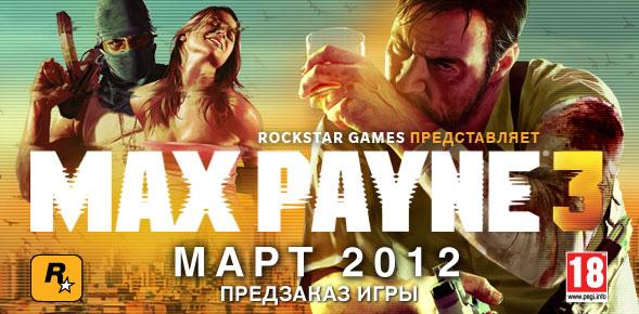 Max Payne 3 preorder