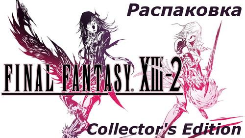Распаковка Final Fantasy XIII-2 Collectors Edition