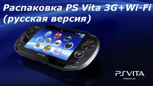 Распаковка PS Vita 3G + Wi-Fi