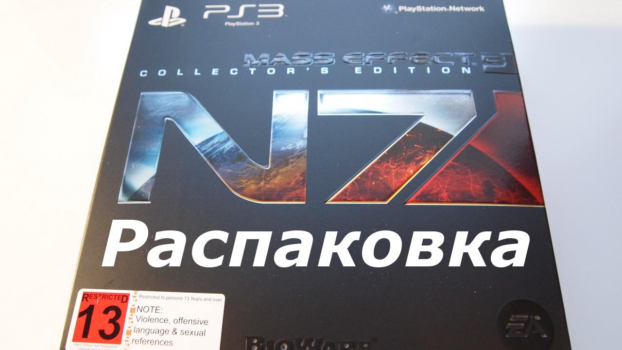 Распаковка Mass Effect 3 Collectors Edition
