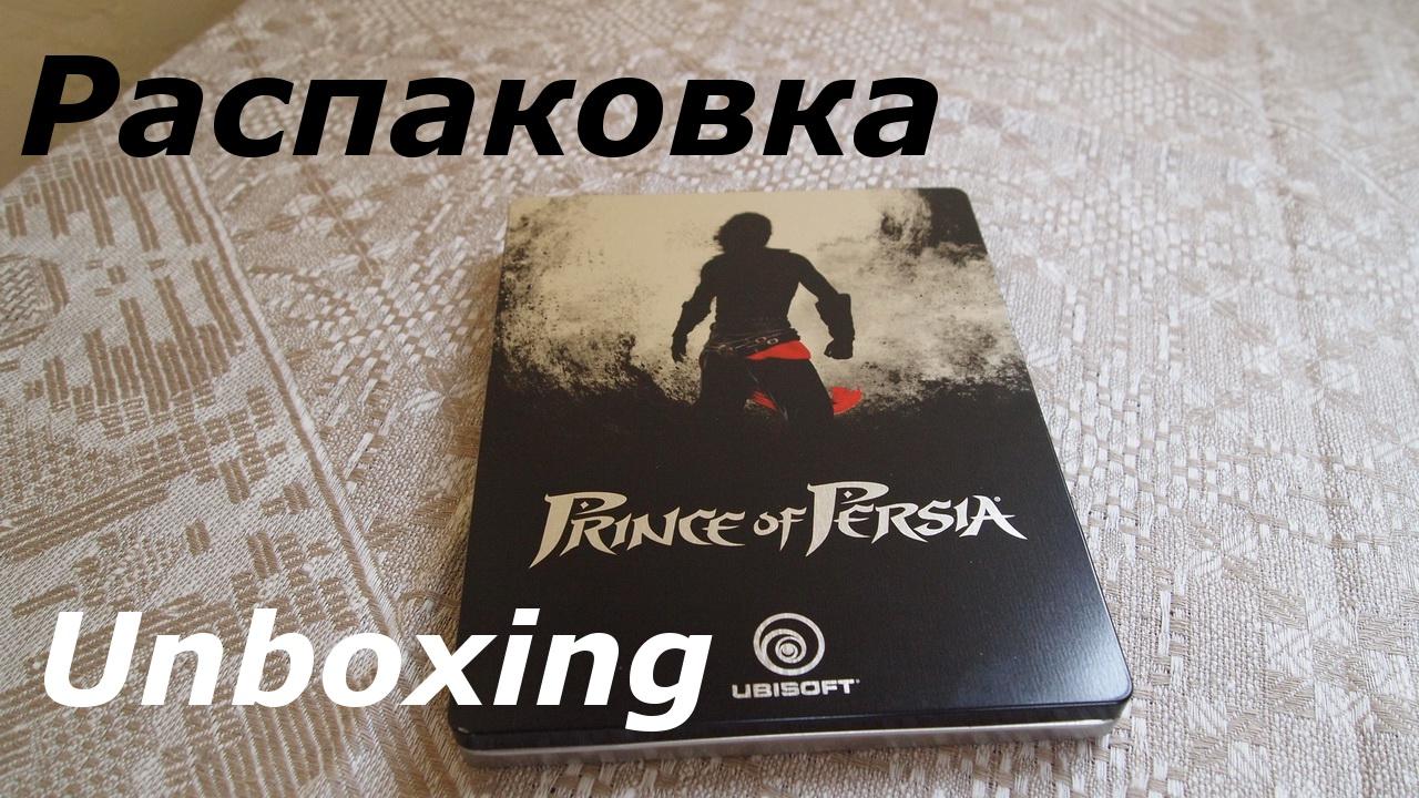 Распаковка Prince of Persia: Забытые пески Collector's Edition (Unboxing)