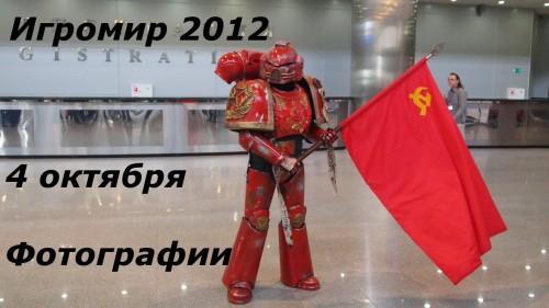 Игромир 2012