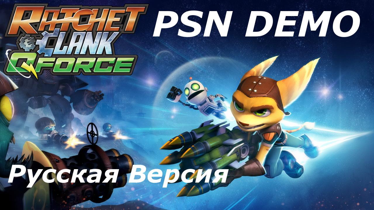 Ratchet & Clank : QForce (русская версия) 30 минут геймплея (PSN Demo)