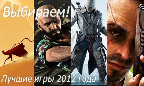 best of 2012_1