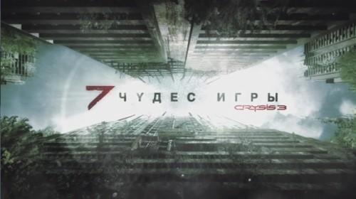 crysis-3 seven-wonders