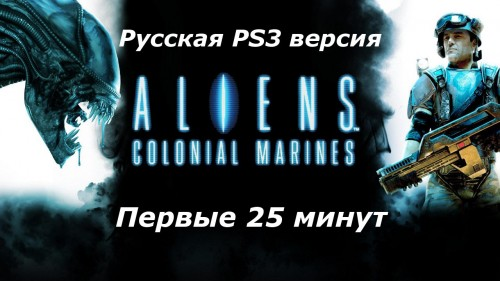 aliens_colonial_marines_25min