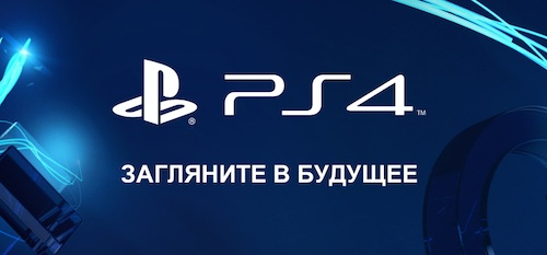 ps4 see the future