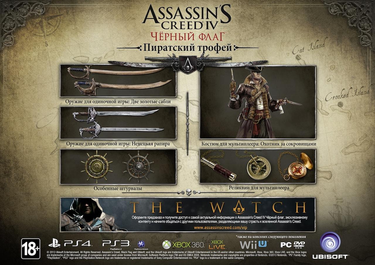 Assassins creed как сделать оконный режим