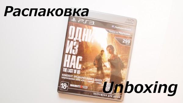 Распаковка The Last of Us (Одни из нас) Комплект предзаказа