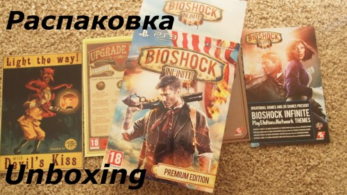 Распаковка Bioshock Infinite Premium Edition (Unboxing)
