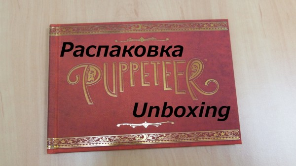 Puppeteer presskit unboxing
