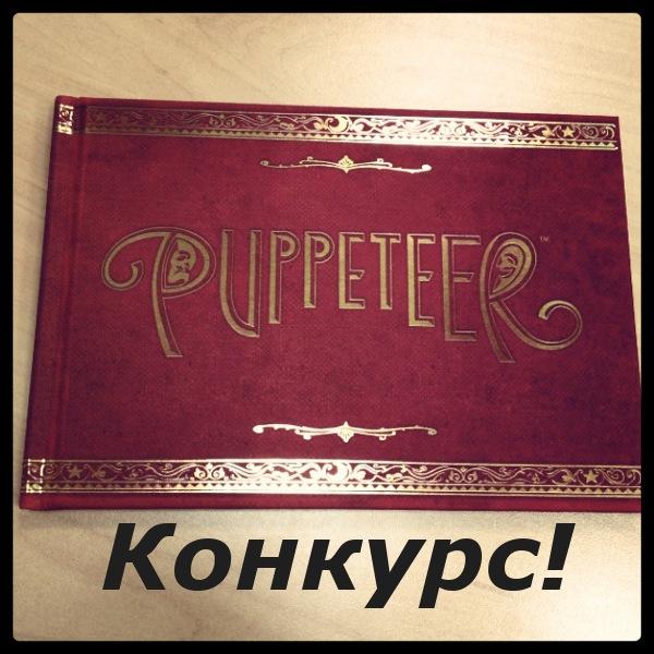 puppeteer_konkurs