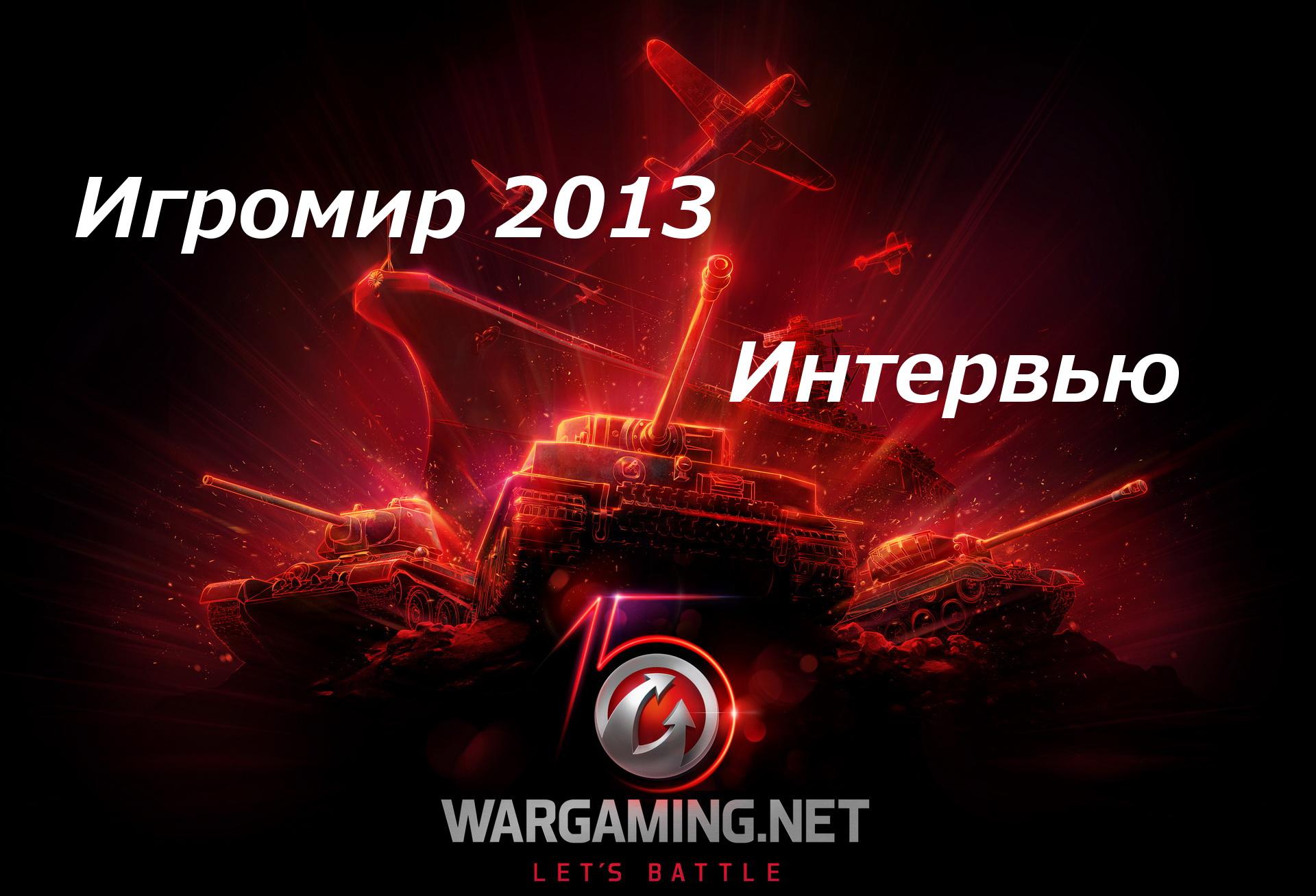 Wargaming interview_igromir2013