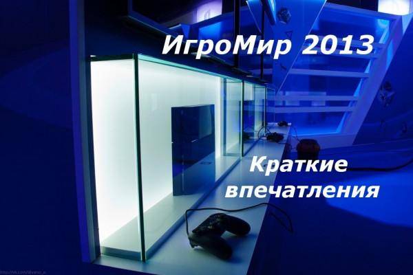 igromir2013 ps4 top