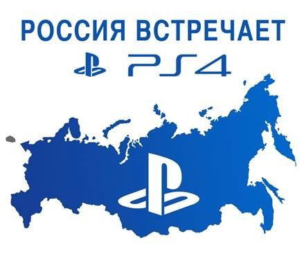 ps4 ru