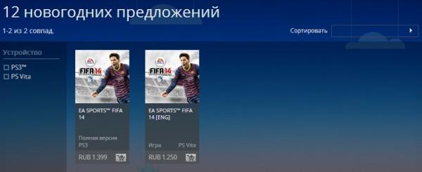 FIFA14 new deal