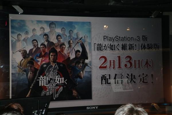 Yakuza-Ishin-PS3-Demo-Feb-13-600x399