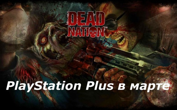 dead nation ps plus