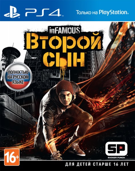 inFAMOUS- Second Son rus cover