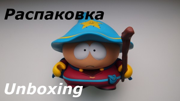 Распаковка South Park: The Stick of Truth Grand Wizard Edition