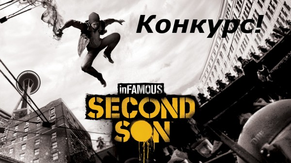 konkurs-infamous-second-son