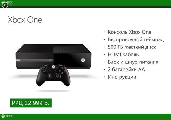 xbox one rus price 11