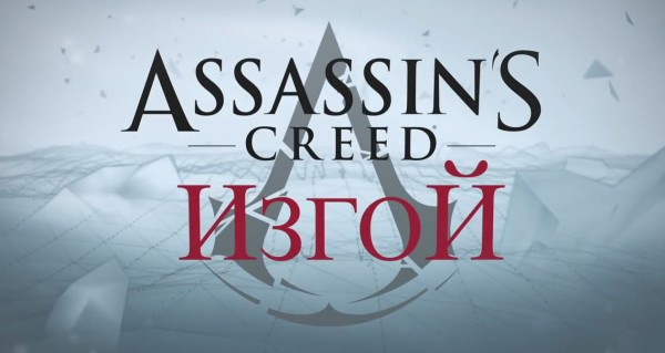 assasins creed rouge