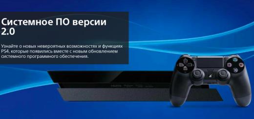 PS4 firmaware 2.0