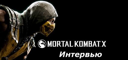 mortal-kombat-x-igromir-interview