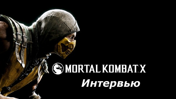 mortal-kombat-x-igromir-interview