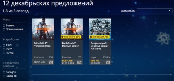 12 dec sales ps store